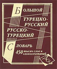 Большой турецко-русский и русско- турецкий словарь, Н. Н. Богочанская, А. С. Торгашова