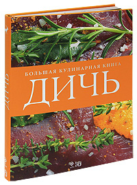 Дичь. Большая кулинарная книга,