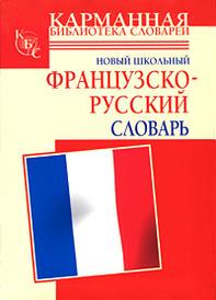 Новый школьный французско-русский словарь, С. Дарно, Р. Элоди, Г. П. Шалаева