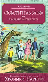 """""""Покоритель зари"""", или Плавание на край света,"""