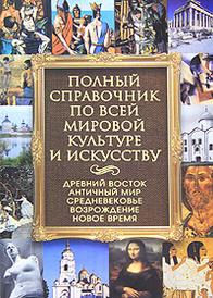 Полный справочник по всей мировой культуре и искусству,