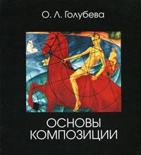 Основы композиции, О. Л. Голубева