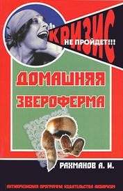 Домашняя звероферма, А. И. Рахманов
