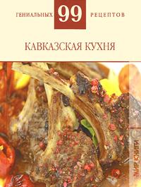 Кавказская кухня, Татьяна Деревянко