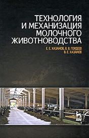 Технология и механизация молочного животноводства, Е. Е. Хазанов, В. В. Гордеев, В. Е. Хазанов