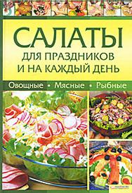 Салаты для праздников и на каждый день, Ольга Зыкина
