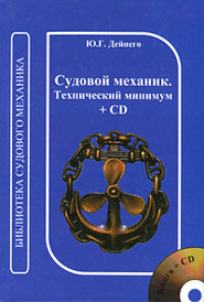 Судовой механик. Технический минимум (+ CD), Ю. Г. Дейнего