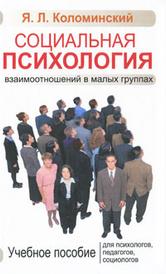 Социальная психология взаимоотношений в малых группах, Я. Л. Коломинский