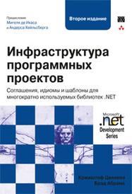 Инфраструктура программных проектов. Соглашения, идиомы и шаблоны для многократно используемых библиотек .NET (+ CD-ROM), Кржиштоф Цвалина, Брэд Абрамс