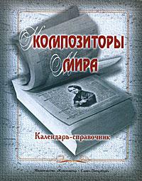 Композиторы мира. Календарь-справочник, Любовь Золотницкая