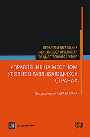 Управление на местном уровне в развивающихся странах, Под редакцией Анвара Шаха