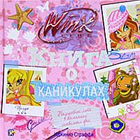 Winx Club. Книга о каникулах, Иджинио Страффи