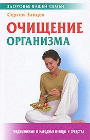 Очищение организма, Сергей Зайцев