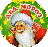 Дед Мороз,