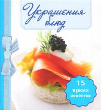 Украшения блюд (книга-магнит), Степанова И.В.