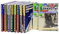 Банкноты стран мира. Денежное обращение 2001-2010 /  Banknotes of the World: Currency Circulation 2001-2010 (комплект из 10 книг),