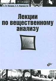 Лекции по вещественному анализу, Б. М. Макаров, А. Н. Подкорытов