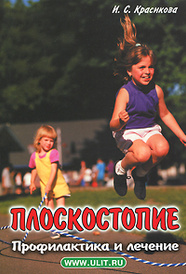 Плоскостопие. Профилактика и лечение, И. С. Красикова