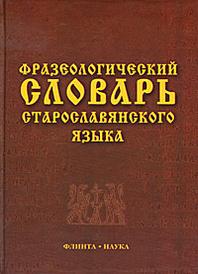 Фразеологический словарь старославянского языка,
