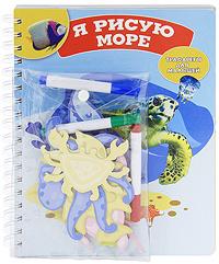 Я рисую море. Книжка-игрушка, Виктория Мовчанская