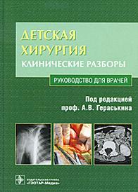Детская хирургия. Клинические разборы (+ CD-ROM), Под редакцией А. В. Гераськина