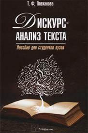 Дискурс-анализ текста, Т. Ф. Плеханова