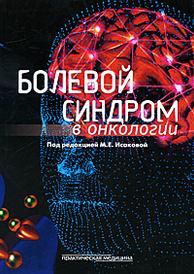 Болевой синдром в онкологии, Под редакцией М. Е. Исаковой