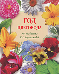 Год цветовода, Р. А. Карписонова