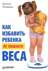 Как избавить ребенка от лишнего веса, Евгения Макарова