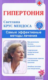 Гипертония. Самые эффективные методы лечения, Светлана Крус Мендоса