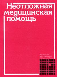 Неотложная медицинская помощь, Под редакцией Дж. Э. Тинтиналли, Р. Л. Кроума, Э. Руиза