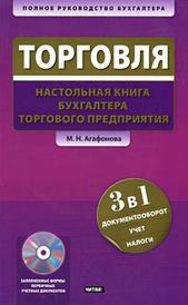Торговля. Настольная книга бухгалтера торгового предприятия (+ CD-ROM), М. Н. Агафонова