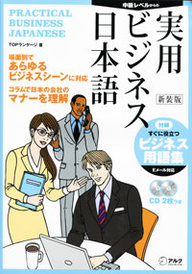 Практический курс делового японского языка (+ 2 CD-ROM),