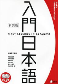 Первые уроки японского (+ 2 CD-ROM),
