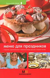 Меню для праздников, Светлана Першина