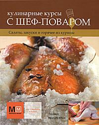 Кулинарные курсы с шеф-поваром. Салаты, закуски и горячее из курицы,
