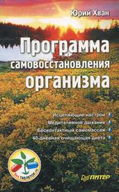Программа самовосстановления организма, ЮрийХван