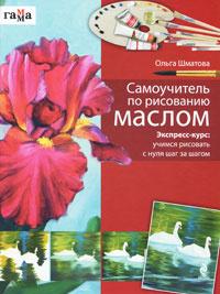 Самоучитель по рисованию маслом, Шматова О.В.