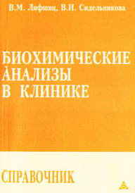 Биохимические анализы в клинике, В. М. Лифшиц, В. И. Сидельникова