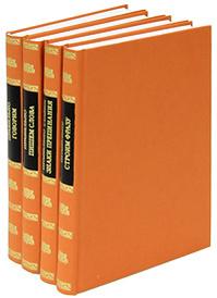 Правильный словарь. В 4 томах (комплект),