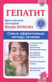 Гепатит. Самые эффективные методы лечения, Юлия Попова