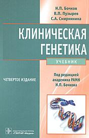 Клиническая генетика (+ CD-ROM), Н. П. Бочков, В. П. Пузырев, С. А. Смирнихина