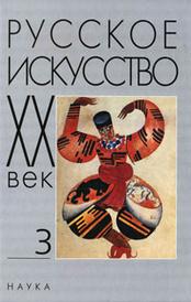 Русское искусство. ХХ век. Исследования и публикации,