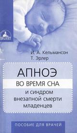 Апноэ во время сна и синдром внезапной смерти младенцев,