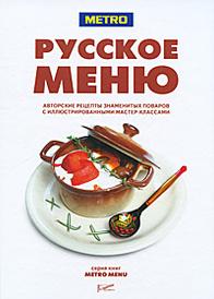 Русское меню,