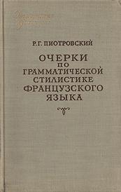 Очерки по грамматической стилистике французского языка. Морфология,