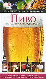 Пиво. Иллюстрированная энциклопедия, Под редакцией Майкла Джексона