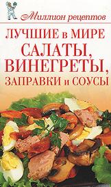 Лучшие в мире салаты, винегреты, заправки и соусы, О. В. Сладкова