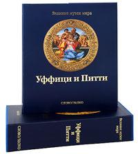 Уффици и Питти (подарочное издание), Мина Грегори
