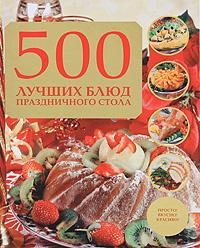 500 лучших блюд праздничного стола,
